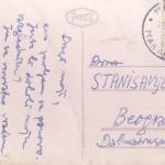 033 Misa u Makarskoj, deo fotografije-razglednice