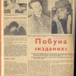 tv revija 1969